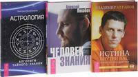 Истина внутри нас. Человек знания. Астрология (комплект из 3 книг + CD)