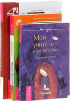 Мой учитель – волшебство. Искусство гармонии. Теория сознательной гармонии (комплект из 3-х книг)