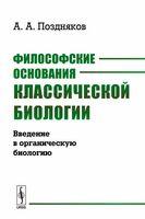 Философские основания классической биологии. Введение в органическую биологию (м)