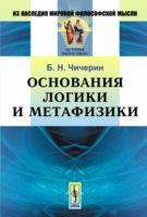 Основания логики и метафизики (м)
