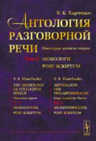 Антология разговорной речи. Некоторые аспекты теории. Том 5. Монологи. Post Scriptum