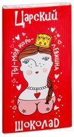 """Плитка кондитерская """"Царский шоколад. Королевишна"""" (50 г; ваниль)"""