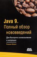 Java 9. Полный обзор нововведений