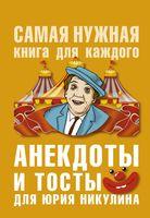 Анекдоты и тосты для Юрия Никулина (м)