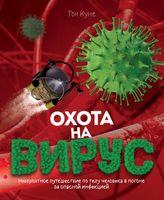 Охота на вирус