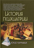 История психиатрии