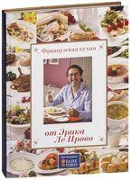 Французская кухня от Эрика Ле Прово. 20 лет в России