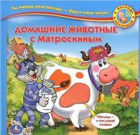 Домашние животные с Матроскиным. Книжка-игрушка (с тактильными-звуковыми вставками)