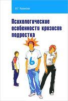 Психологические особенности кризисов подростка