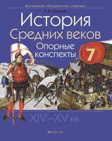 История Средних веков. 7 класс. Опорные конспекты