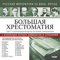 Большая хрестоматия. Русская литература XX века. Проза