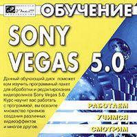 Обучение Sony Vegas 5.0