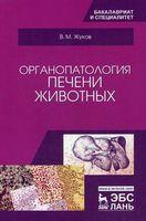 Органопатология печени животных