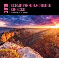 """Календарь настенный """"Календарь всемирного наследия ЮНЕСКО"""" (2018)"""