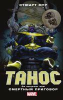 Танос. Смертный приговор