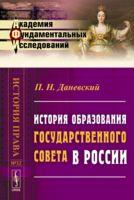 История образования Государственного совета в России