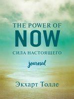 The power of now. Cила настоящего