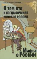 О том, кто и когда сочинял мифы о России (м)