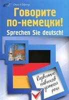 Говорите по-немецки!
