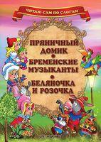 Пряничный домик. Бременские музыканты. Беляночка и Розочка