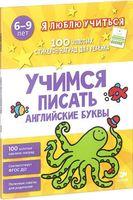 Учимся писать английские буквы (+ 100 наклеек)