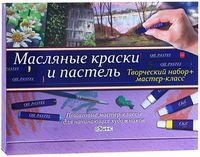 Масляные краски и пастель. Творческий набор и мастер-класс