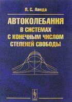 Автоколебания в системах с конечным числом степеней свободы (м)