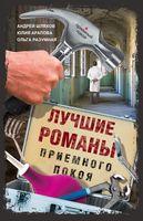 Лучшие романы приемного покоя (комплект из 4 книг)