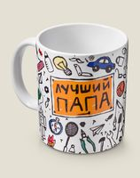 """Кружка """"Лучший папа"""""""