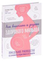 Как выносить и родить здорового малыша. Понедельное руководство по беременности и родам прямо из уст акушерки