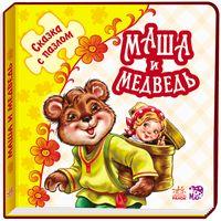 Маша и медведь. Сказка с пазлом