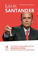 Банк Santander. История сбывшейся мечты Эмилио Ботина - возмутителя спокойствия