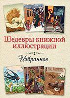 Шедевры книжной иллюстрации. Избранное (набор из 30 открыток)
