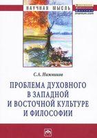 Проблема духовного в западной и восточной культуре и философии