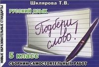 """Русский язык. 5 класс. Сборник самостоятельных работ """"Подбери слово!"""""""