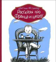 Рассказы про Франца и школу