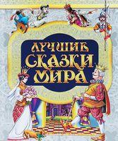 Лучшие сказки мира