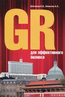 GR для эффективного бизнеса