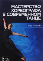 Мастерство хореографа в современном танце