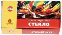 """Краски акриловые по стеклу """"Olki"""" (8 цветов)"""