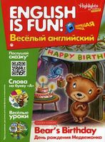 День рождения медвежонка. Выпуск 7