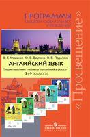 Английский язык. Программы общеобразовательных учреждений. 5-9 классы