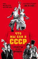 Что мы ели в СССР. Рецепты на все времена