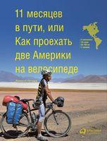 11 месяцев в пути, или Как проехать две Америки на велосипеде