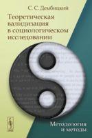 Теоретическая валидизация в социологическом исследовании. Методология и методы (м)