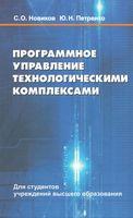 Программное управление технологическими комплексами