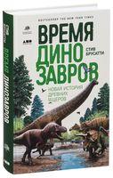Время динозавров. Новая история древних ящеров