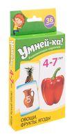 Умней-ка. Развивающие карточки. 4-7 лет. Овощи, фрукты, ягоды