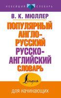 Популярный англо-русский русско-английский словарь (м)
