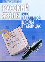 Русский язык. Курс начальной школы в таблицах